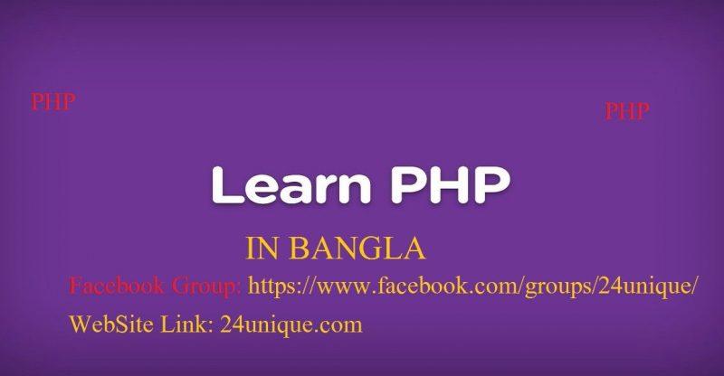 PHP Bangla Tutorial Part 1 HD- PHP Basic and Install XAMPP Server